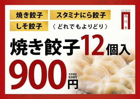 gyoza_matomegai-01.jpg