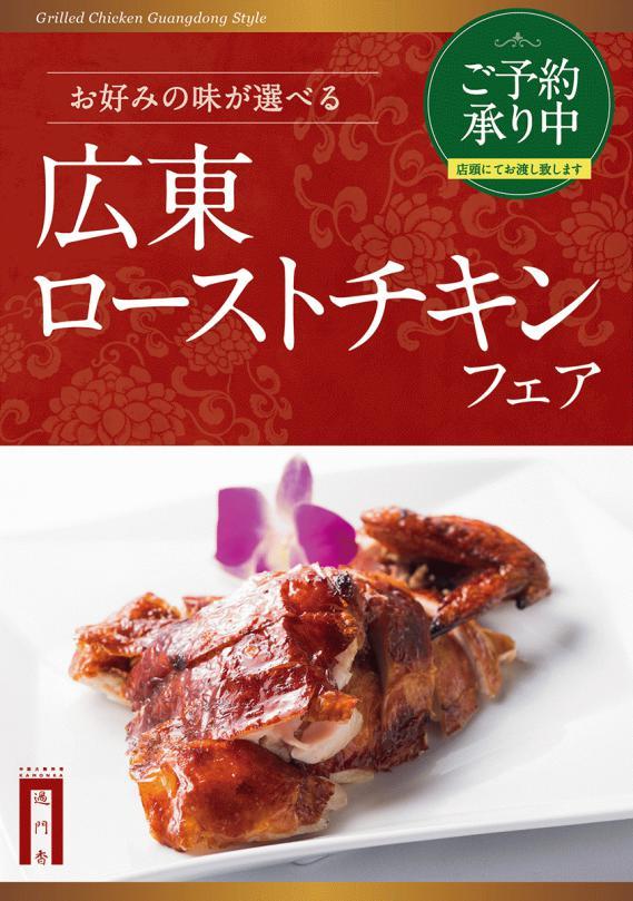 1512お_広東POP_A3-01.jpg