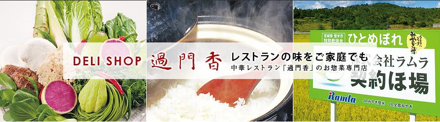 中華まん・スイーツ-Deli shop